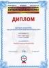 Диплом лауреата конкурса 'Лучший отечественный прибор - 2010'