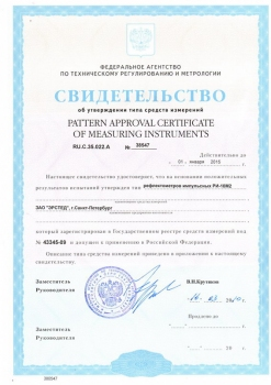 Прибор сертифицирован Госстандартом России и занесен в Госреестр под № 43345-09. СЕРТИФИКАТ об утверждении типа средств измерений RU.C.35.022.A номер 38547