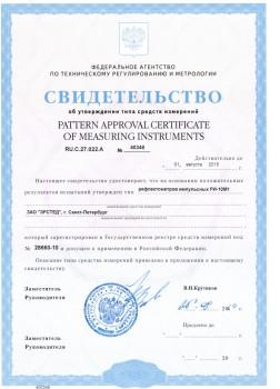 sert_rostest_ри10м1