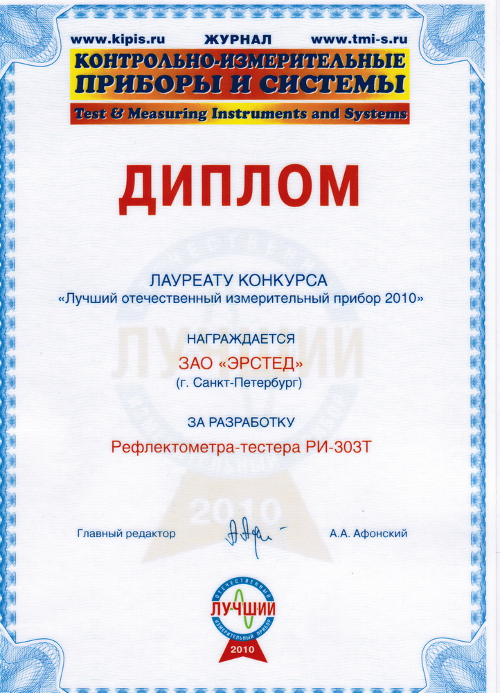 портативный цифровой рефлектометр -диплом