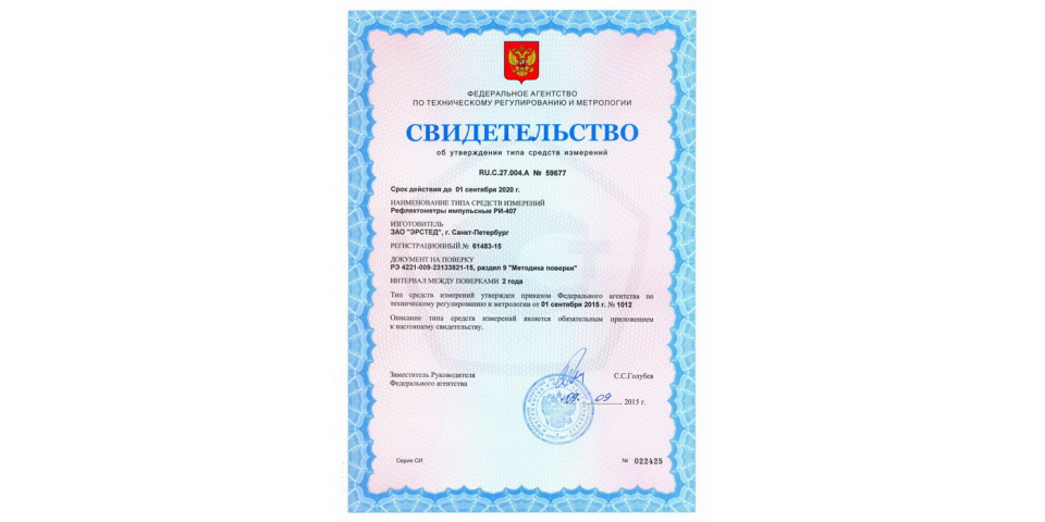 Свид. об утв. типа_РИ-407_Page_1_resize