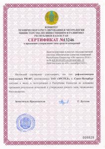 Свидетельство РИ-407 Казахстан_Page_1