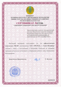 Свидетельство РИ-407 Казахстан_куышяу