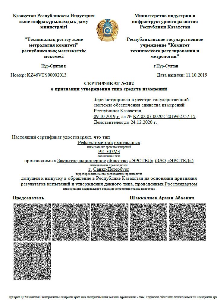 KZ46VTS00002013_ru