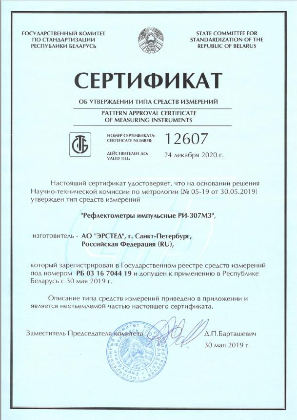 Сертификат СИ РИ-307М3 Беларусь 12607