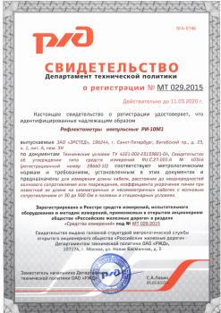 свидетельство о регистрации РЖД_МТ 029.2015_Page_1