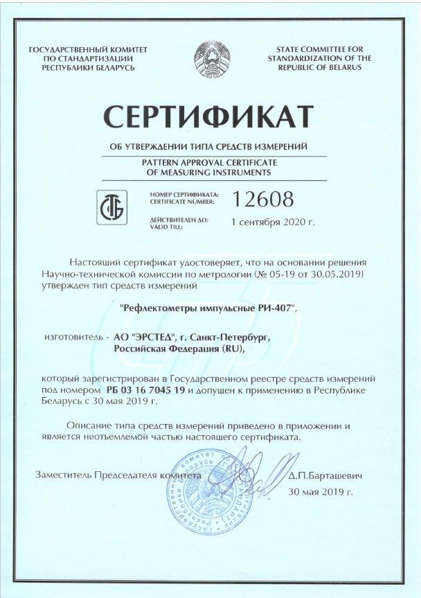 Сертификат СИ РИ-407 Беларусь 12608