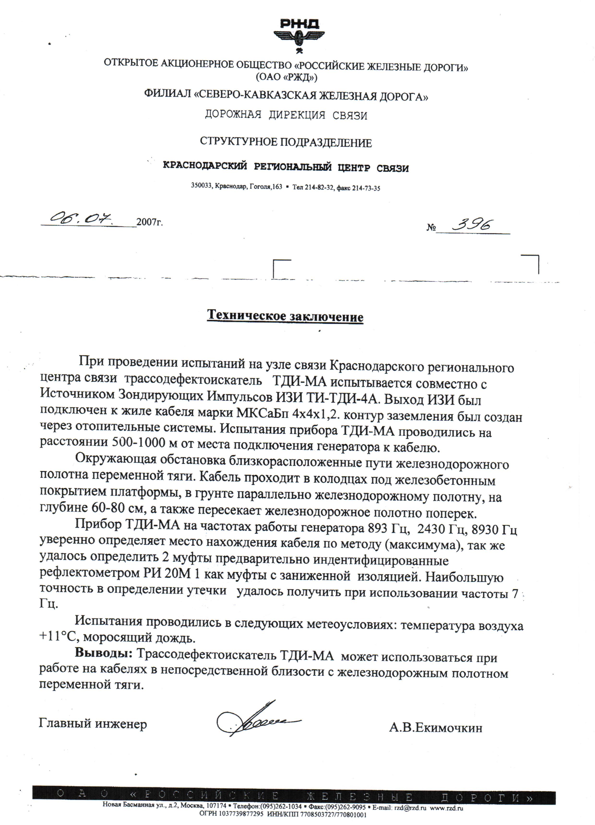 отзыв_РЖД_ТДИ-МА