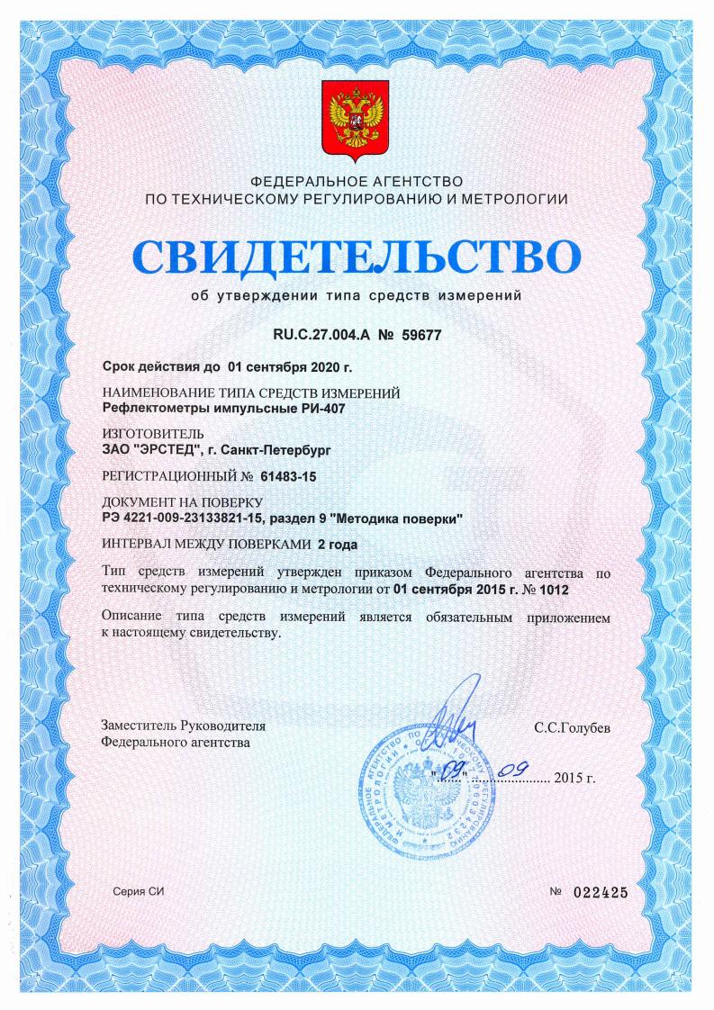 Свид. об утв. типа_РИ-407_Page_1
