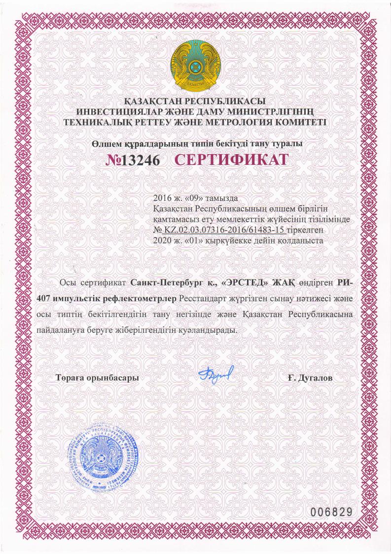 Свидетельство РИ-407 Казахстан_Page_2
