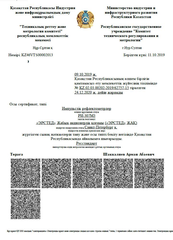 KZ46VTS00002013_kz
